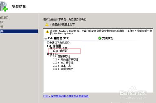 iis7安装http重定向解决iis7没有http重定向问题