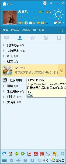 如何修改qq备注名称图片