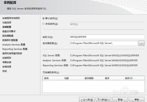 Sql Server 2008如何安装