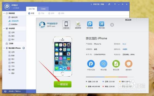 苹果手机iphone5s/6/6plus越狱现在华为手机性价比高的手机排行榜图片