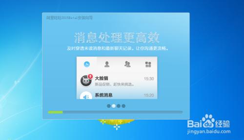 游戏/数码 > 互联网  2 在搜索出来的页面,下载官方版的阿里旺旺软件图片