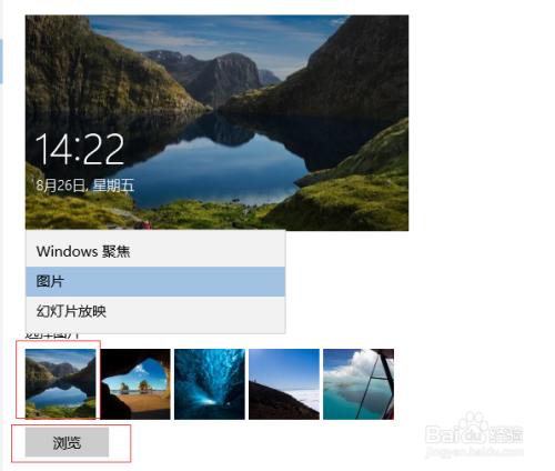 win10的锁屏界面有三种不同的类型:windows聚焦,图片,幻灯片放映.图片