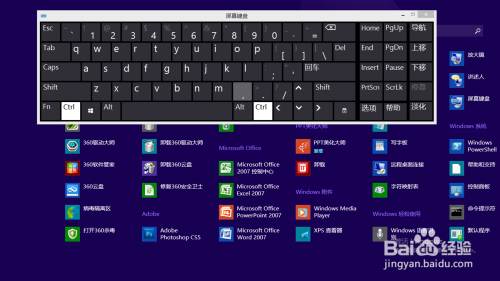 输入电脑开机密码的时候怎么打开软键盘