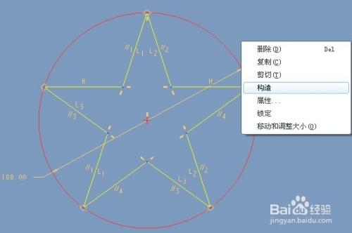 proe草绘练习:五角星的画法图片