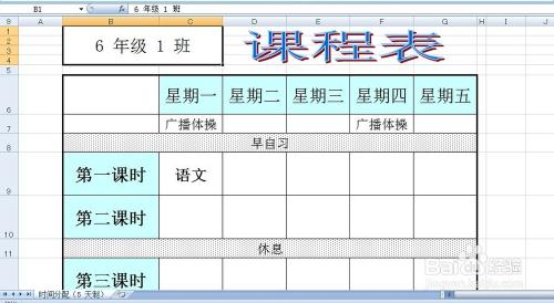 excel应用:[8]制作课程表(二)模板的使用图片