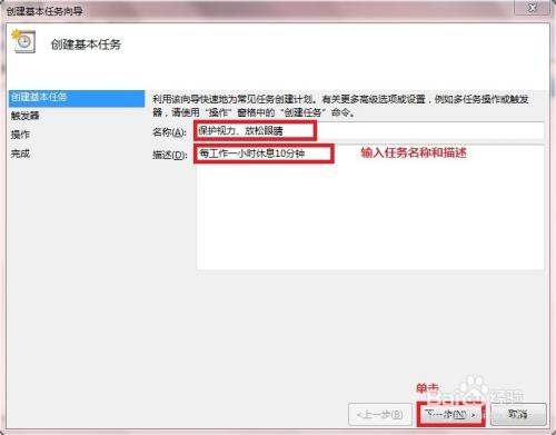 巧用Windows 7计划任务设置定时提醒