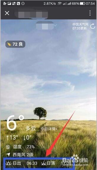 微信小功能 如何用手机微信查看当地日出日落时间