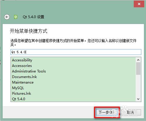 Qt下载安装方法