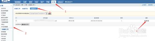 phpcms v9网站搬家的方法(含域名更改)