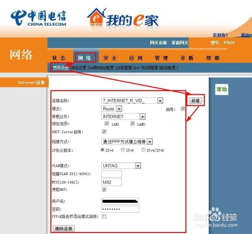 无线路由器一体机连接电信光纤宽带光猫(广州)