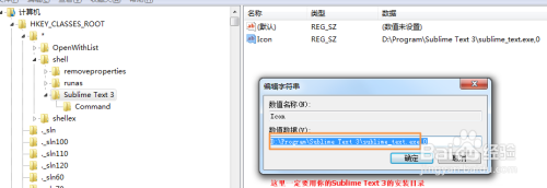 Win7系统文件上添加Sublime Text 3的打开方式