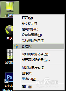 如何给电脑硬盘分区