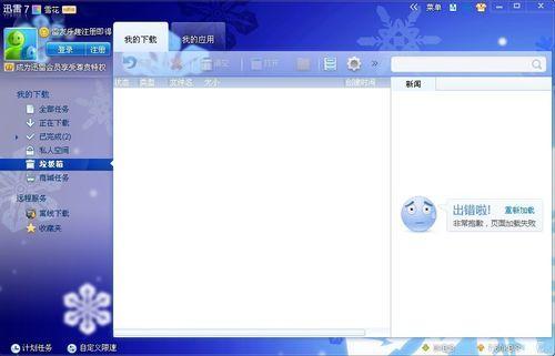 迅雷_迅雷7自己动手去广告和应用平台(xp系统)