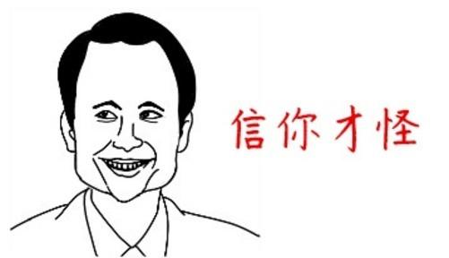 为什么暴走漫画不少表情都建立在熊猫的脸上?出处是哪儿图片