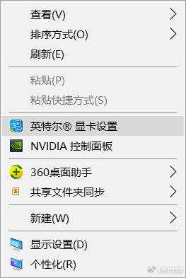 调节电脑Windows系统显示器的修正色差
