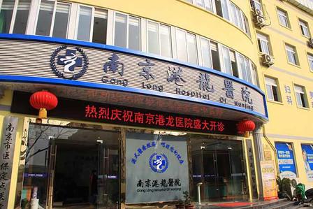 br br 南京港龙医院体检中心拥有星级标准装修,宾馆式病房 高清图片