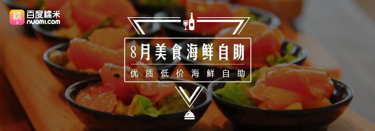 8月美食海鲜自助