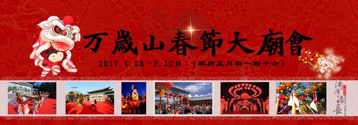 名俗集结号,庙会迎新年