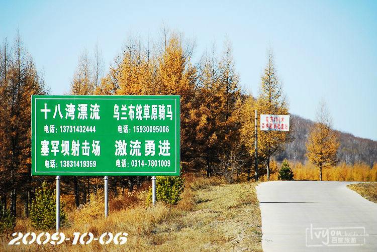 塞罕坝旅游攻略图片96