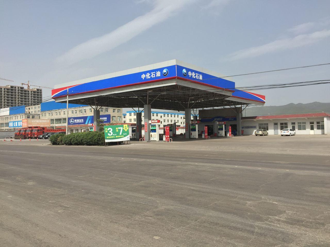 中化石油_中化石油长邯路加油站