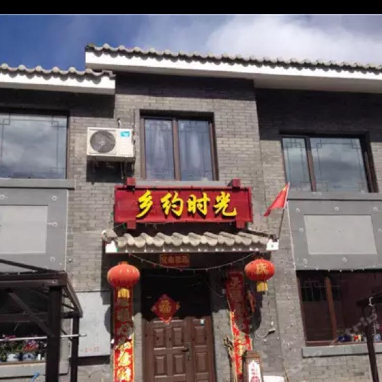 北京乡约时光民宿(古北水镇店)