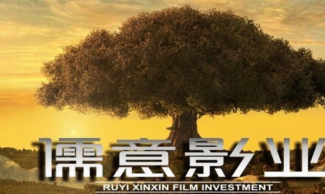 天神娱乐拟13亿收购儒意影业49%股权--百度百家