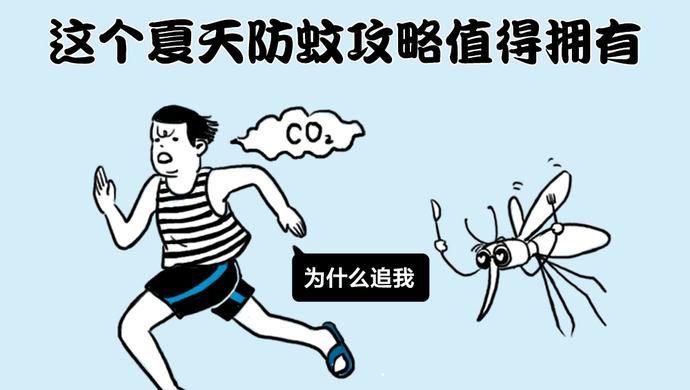 防蚊的道理你都懂