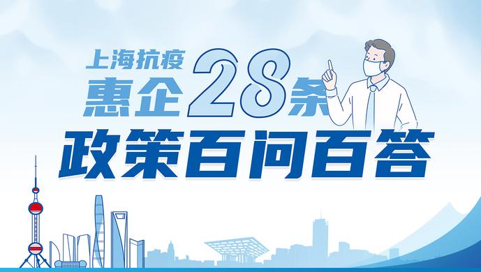 """上海抗疫惠企""""28条""""政策百问百答"""