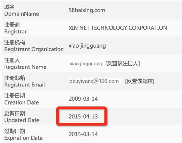 姚劲波七年前买下58ganji.com,和赶集没有半毛钱关系