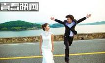 青春映画2999元婚