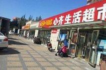 途中家家庭旅舍(北京黄村火车站店)
