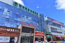 格林豪泰酒店北京市昌平回龙观平西府地铁站店