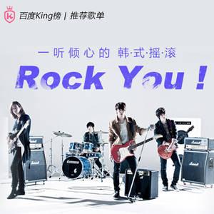 「King榜音乐疯」Rock You ! 一听倾心的韩式摇滚