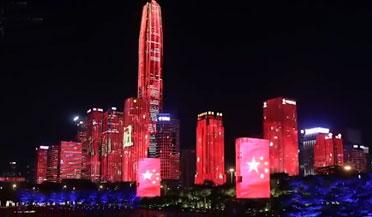 深圳众多楼宇亮起五星红旗