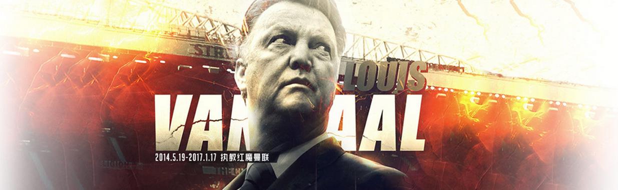 前曼联主帅范加尔宣布结束执教生涯