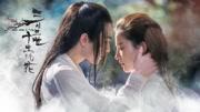 三生三世十里桃花 刘亦菲 & 杨洋