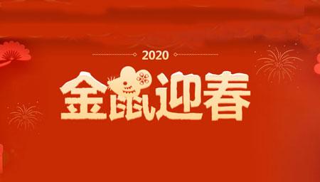 2020金鼠迎春