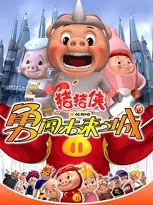猪猪侠之勇闯未来之城