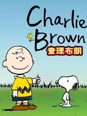 查理·布朗