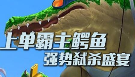 【LOL】最强上单鳄鱼屠杀盛宴