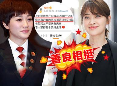 李小冉被传插足某女演员婚姻