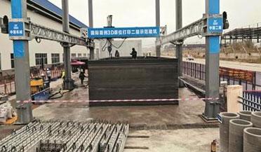 中国建成世界首例原位3D打印双层建筑