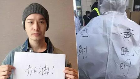 黄晓明再捐5750套防护服
