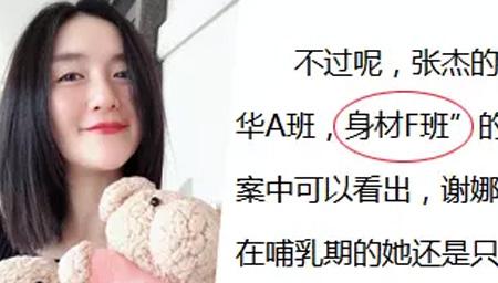 谢娜发文为张杰打call