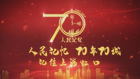 【70年70城】记住上海虹口