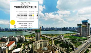 2017中国新一线城市排名出炉