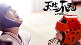 薛凯琪 & 方大同 - 天生一对 电影《天生不对》主题曲