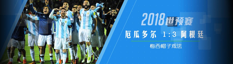 【世预赛】梅西帽子戏法 阿根廷3:1厄瓜多尔