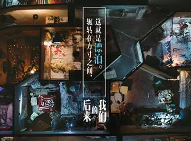 李剑青-《平凡故事》