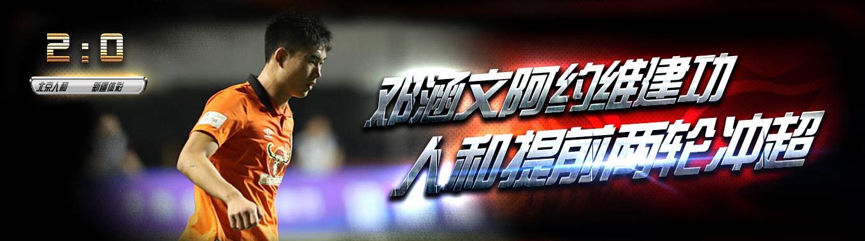 北京人和2:0新疆体彩提前2轮冲超